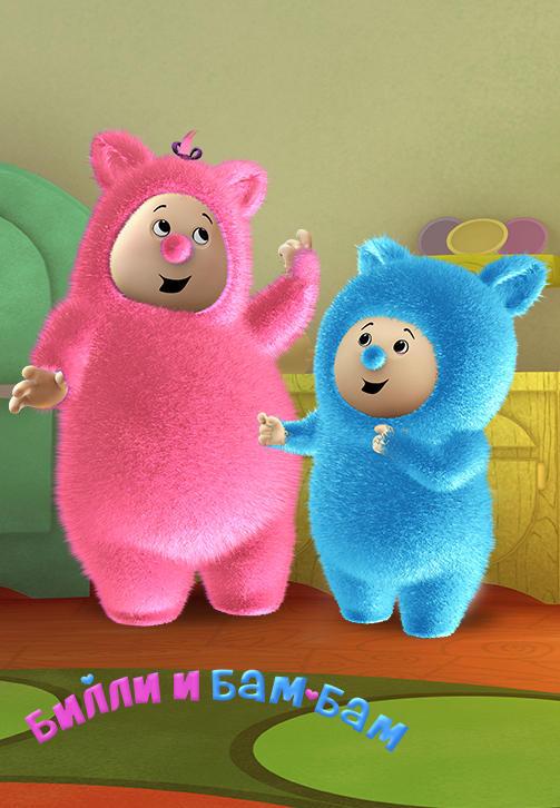 Постер к сериалу Билли и Бам-Бам 2012
