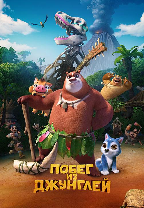 Постер к фильму Побег из джунглей 2019