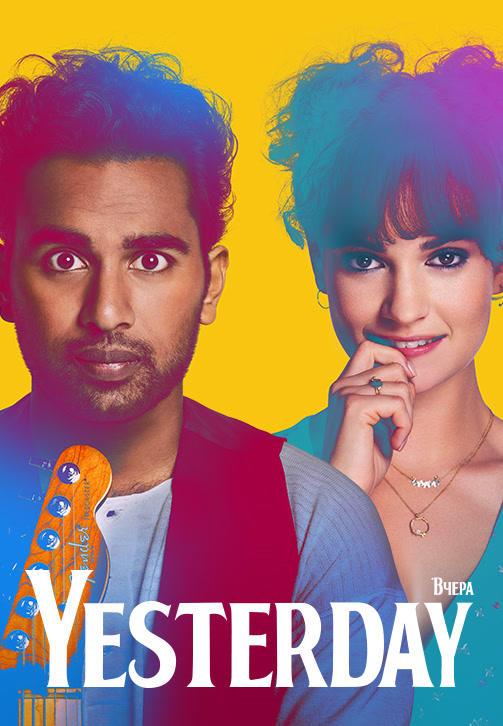 Постер к фильму Yesterday 2019