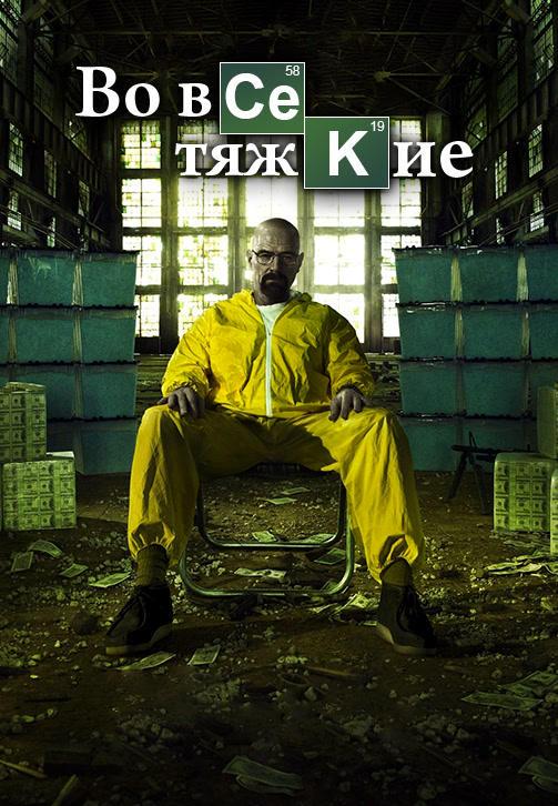 Постер к сериалу Во все тяжкие 2008