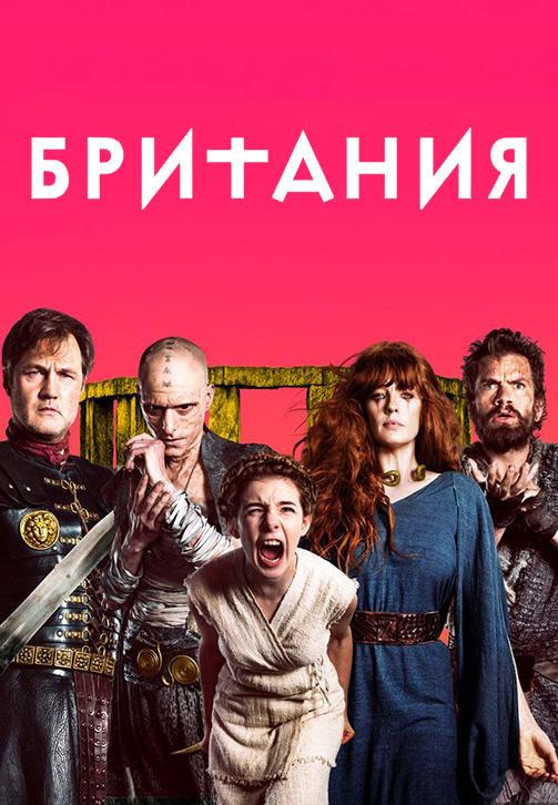 Постер к сериалу Британия 2017