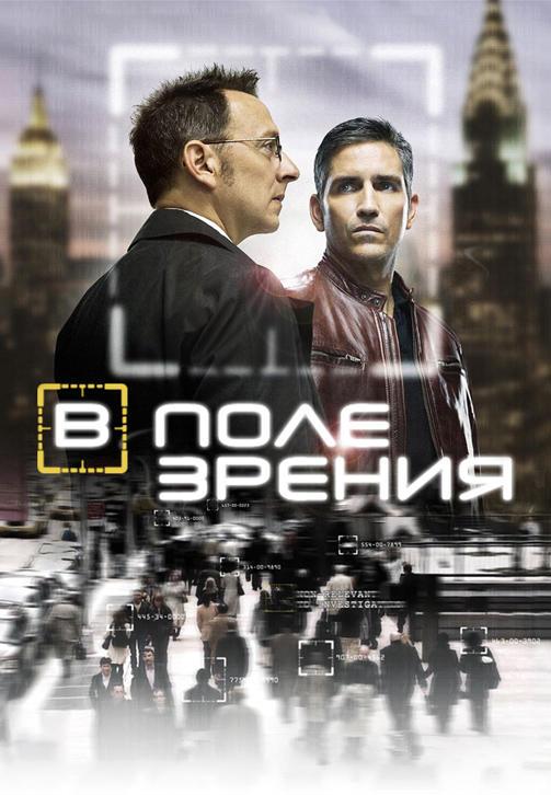 Постер к сериалу В поле зрения. Сезон 1. Серия 3 2011