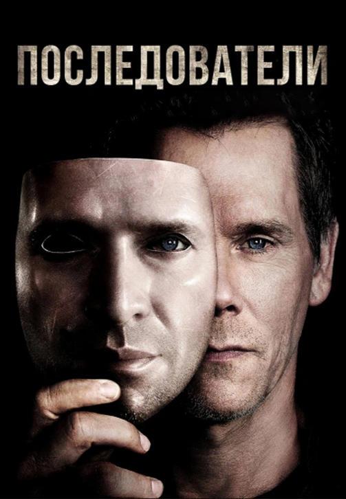 Постер к сериалу Последователи 2013