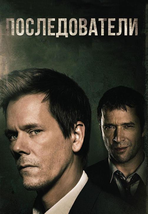 Постер к сериалу Последователи. Сезон 1. Серия 14 2013
