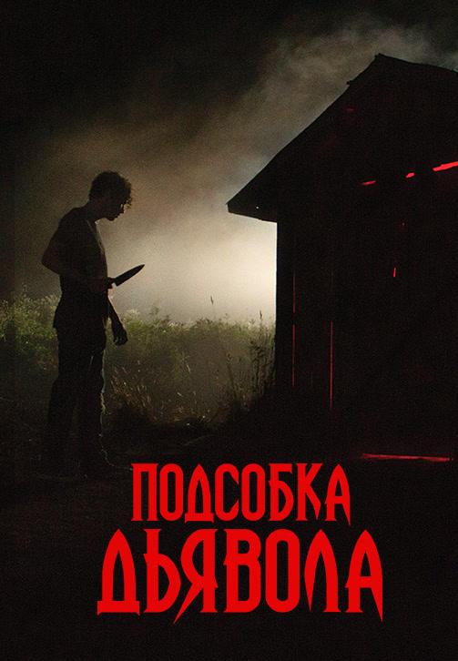 Постер к фильму Подсобка дьявола 2019