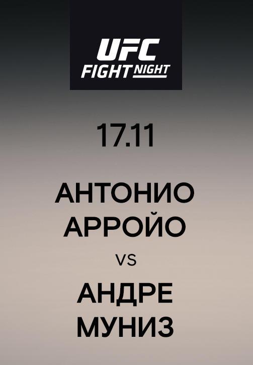Постер к сериалу Антонио Арройо vs Андре Муниз 2019