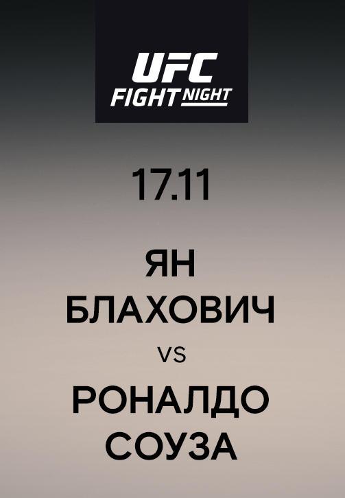 Постер к сериалу Ян Блахович vs Роналдо Соуза 2019