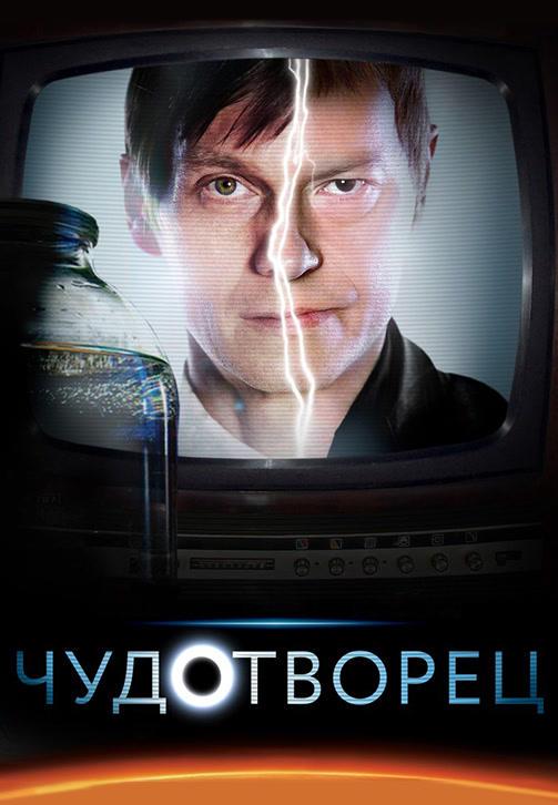 Постер к сериалу Чудотворец 2014