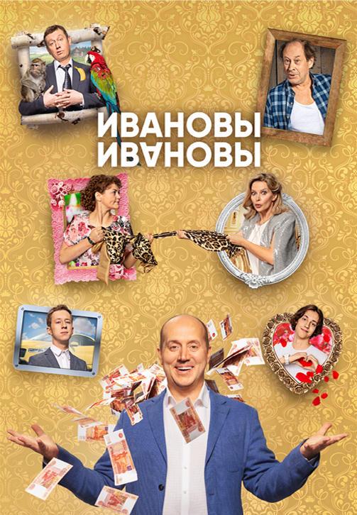 Постер к сериалу Ивановы-Ивановы 2017