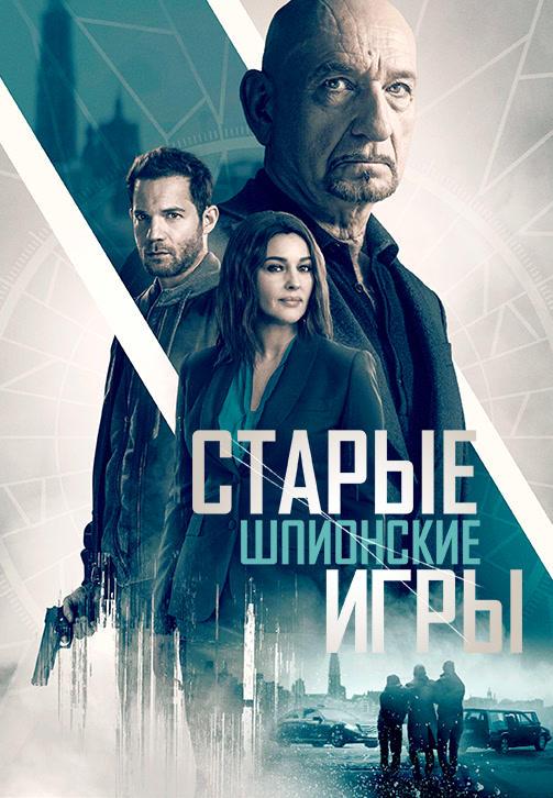 Постер к фильму Старые шпионские игры 2019