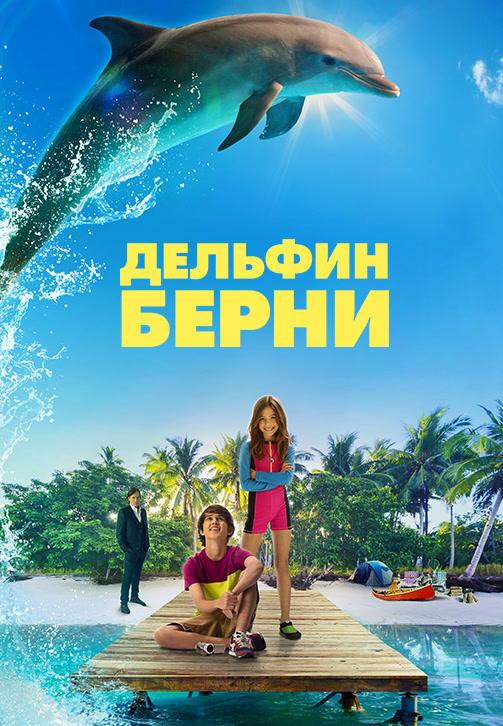 Постер к фильму Дельфин Берни 2018