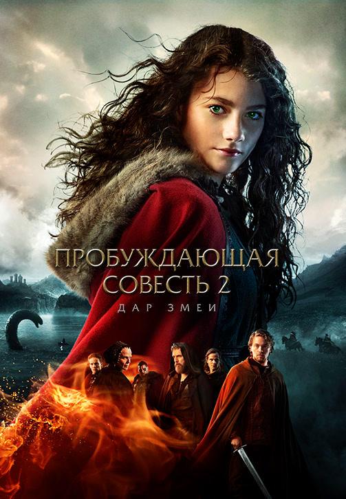 Постер к фильму Пробуждающая совесть 2: Дар змеи 2019