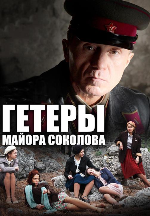 Постер к сериалу Гетеры майора Соколова. Сезон 1 2014