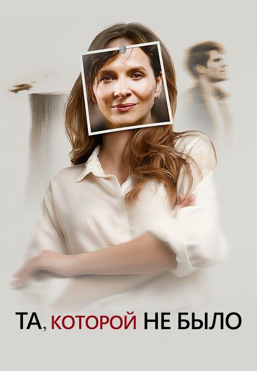 Постер к фильму Та, которой не было 2019