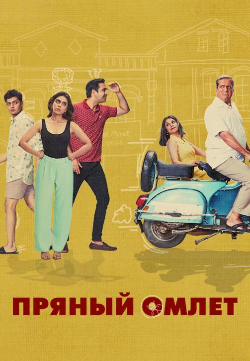 Постер к сериалу Пряный омлет. Серия 7 2018