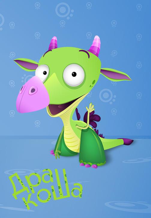 Постер к сериалу Дракоша 2007