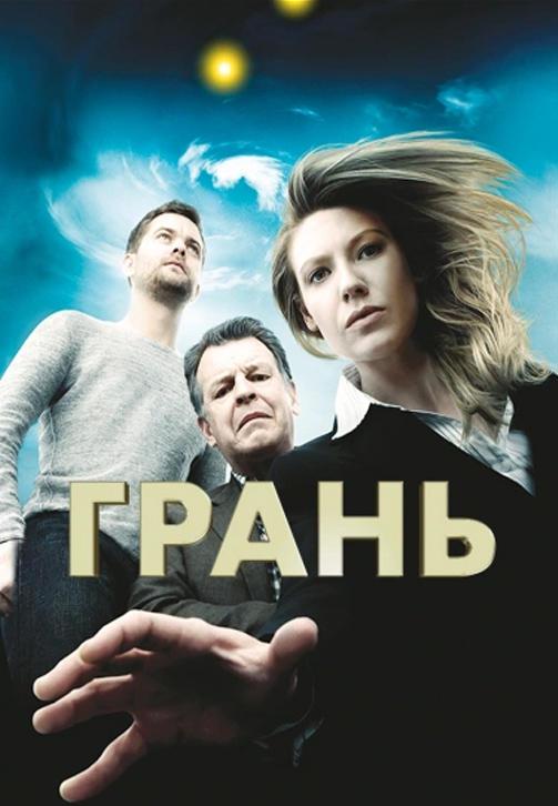 Постер к сериалу Грань. Сезон 1 2008