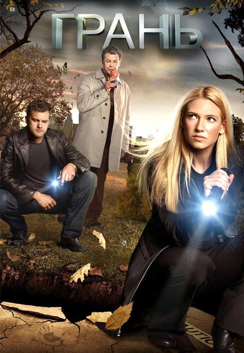 Постер к сериалу Грань. Сезон 2 2008