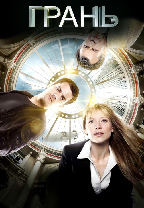 Постер к сериалу Грань. Сезон 3 2010