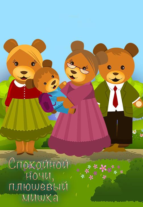 Постер к сериалу Спокойной ночи, плюшевый мишка 2011