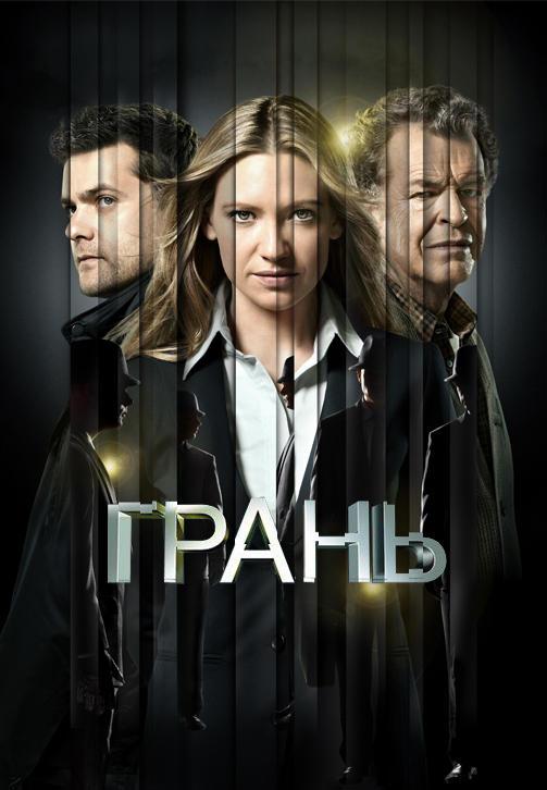 Постер к сериалу Грань. Сезон 4. Серия 11 2011