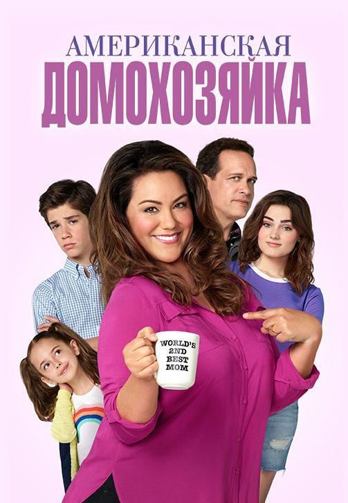 Постер к сериалу Американская домохозяйка. Сезон 2. Серия 19 2017