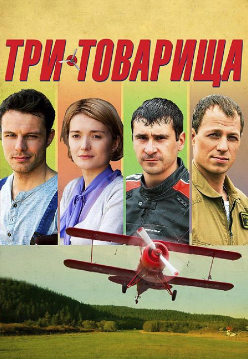 Постер к сериалу Три товарища 2012