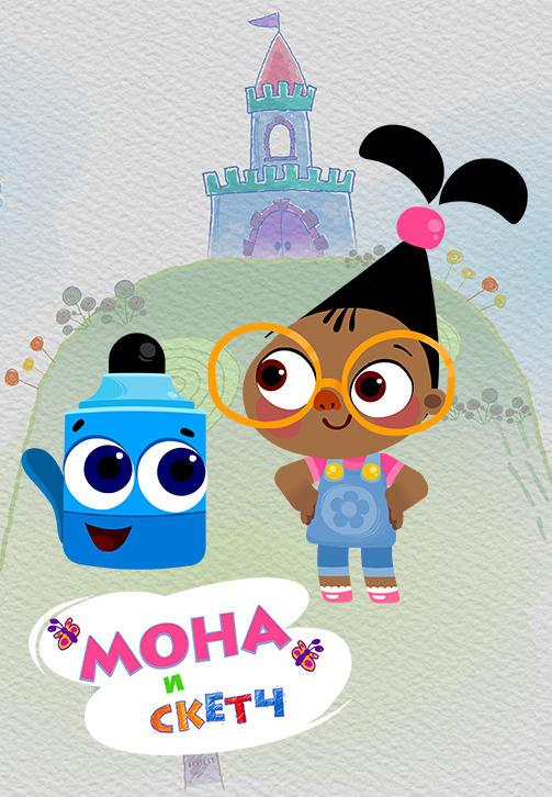 Постер к сериалу Мона и Скетч 2016