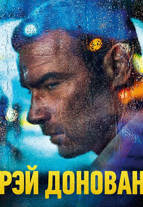 Постер к сериалу Рэй Донован. Сезон 7. Серия 5 2019