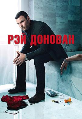 Постер к сериалу Рэй Донован. Сезон 1. Серия 8 2014