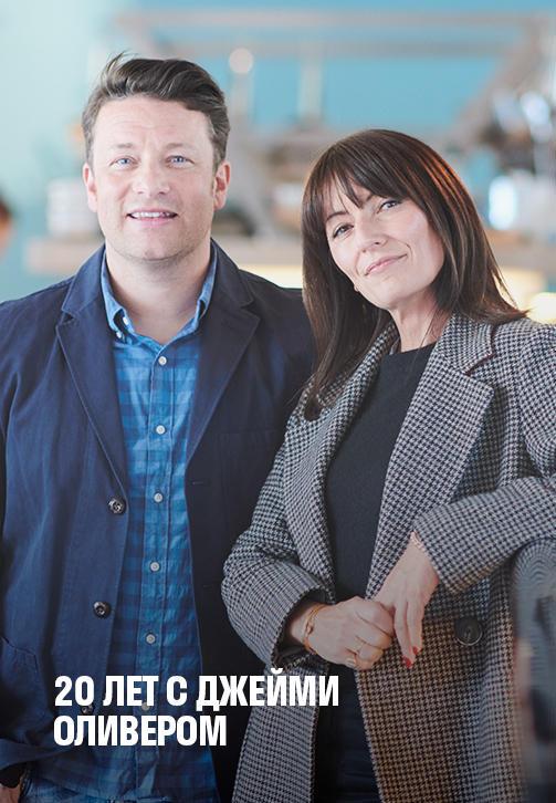 Постер к фильму 20 лет с Джейми Оливером 2019