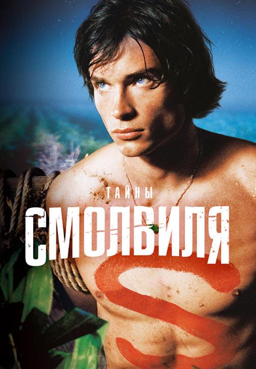 Постер к сериалу Тайны Смолвиля. Сезон 1. Серия 21 2001