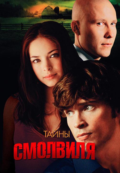 Постер к сериалу Тайны Смолвиля. Сезон 2. Серия 7 2002