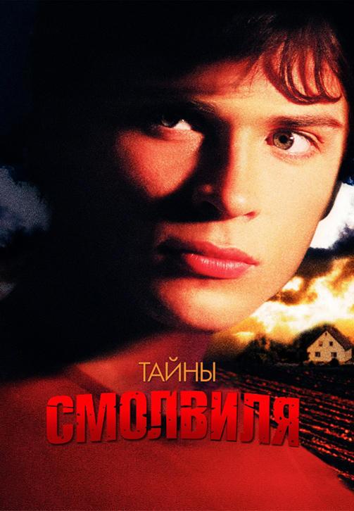 Постер к сериалу Тайны Смолвиля. Сезон 3. Серия 17 2003