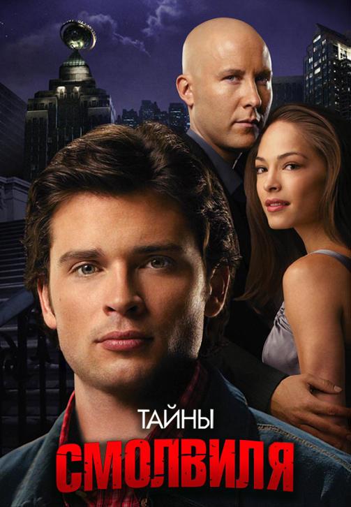 Постер к сериалу Тайны Смолвиля. Сезон 6. Серия 19 2006