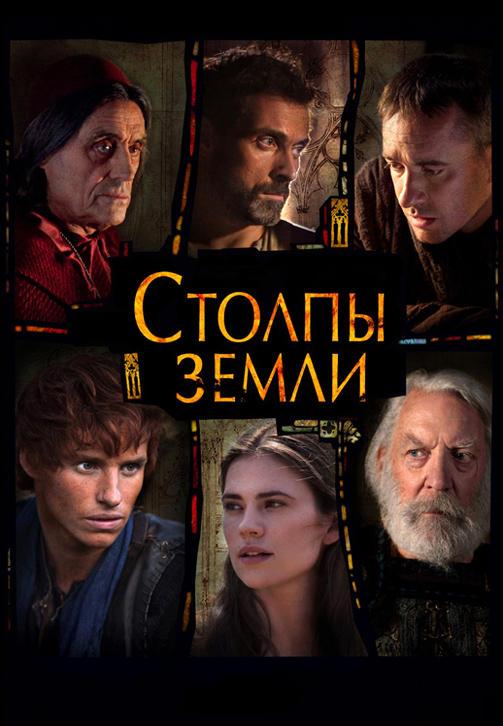Постер к сериалу Столпы Земли 2010