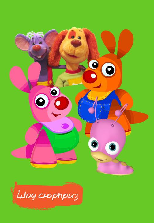 Постер к сериалу Шоу Сюрприз 2016