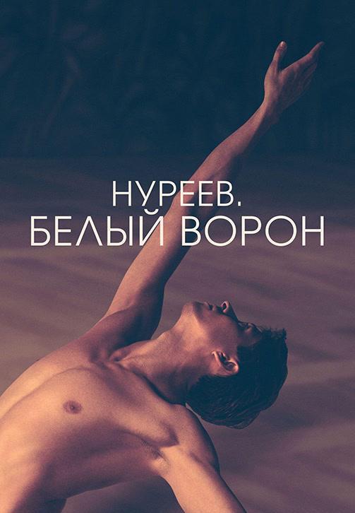 Постер к фильму Нуреев. Белый ворон 2019