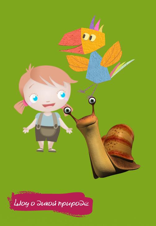 Постер к сериалу Шоу о дикой природе 2016