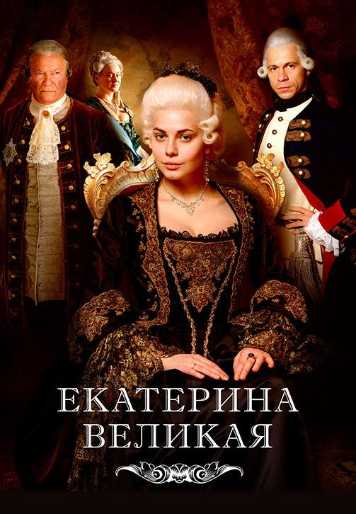 Постер к сериалу Великая 2015