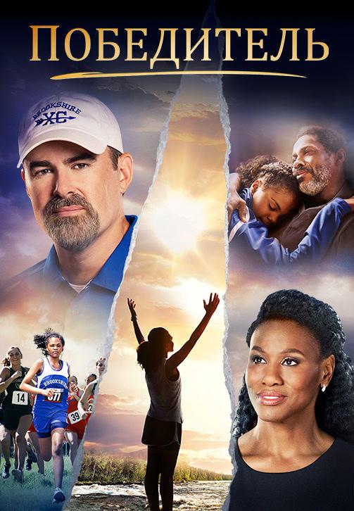 Постер к фильму Победитель (2019) 2019