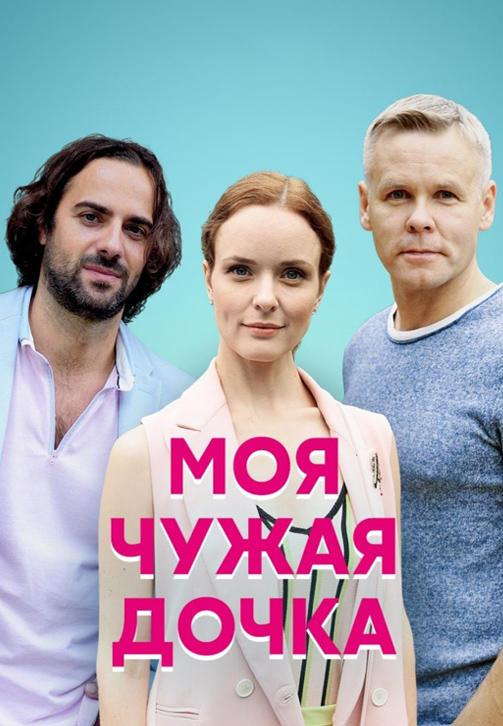 Постер к сериалу Моя чужая дочка 2019