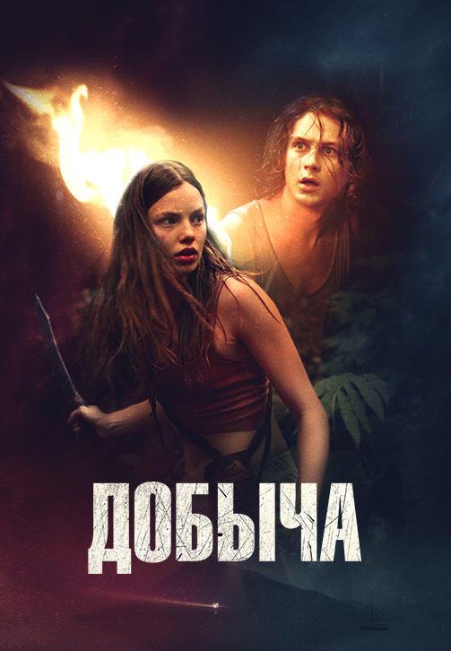 Постер к фильму Добыча 2019