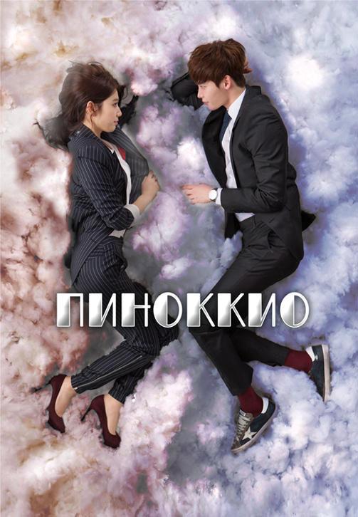 Постер к сериалу Пиноккио (2014) 2014