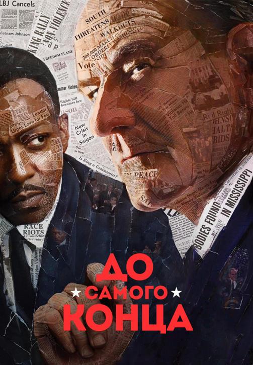 Постер к фильму До самого конца 2016