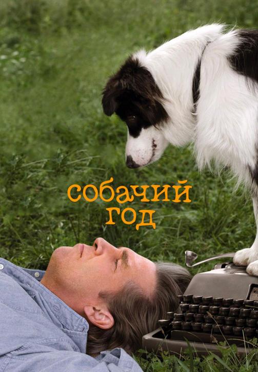 Постер к фильму Собачий год 2009