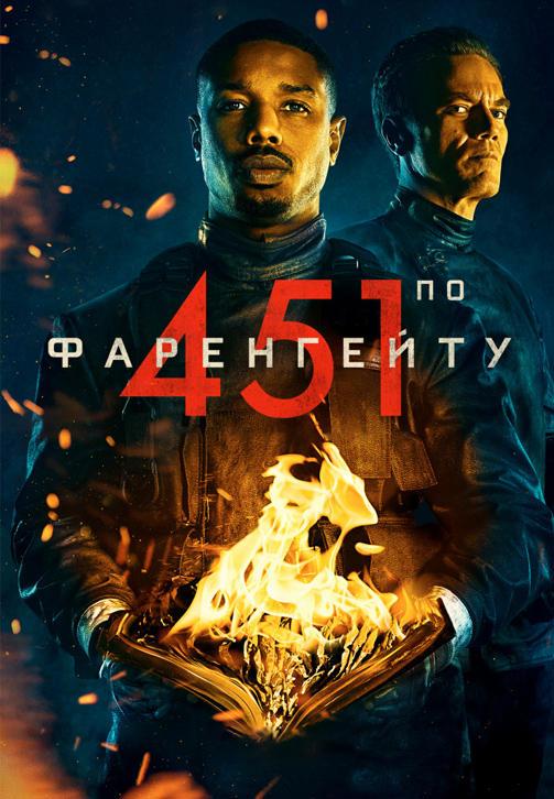 Постер к фильму 451 градус по Фаренгейту 2018
