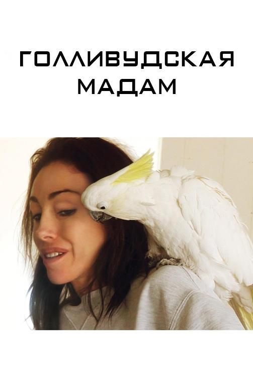 Постер к фильму Голливудская мадам 2008
