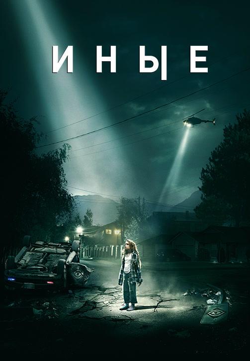 Постер к фильму Иные 2018