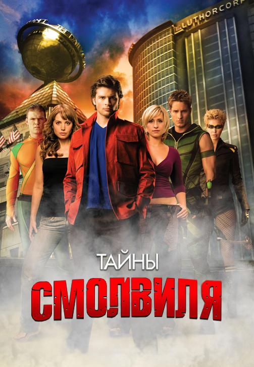 Постер к сериалу Тайны Смолвиля. Сезон 8. Серия 17 2008
